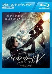 【Blu-ray】バイオハザードV リトリビューション