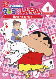 クレヨンしんちゃん TV版傑作選 2年目シリーズ