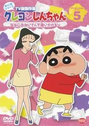 クレヨンしんちゃん TV版傑作選 第10期シリーズ 5