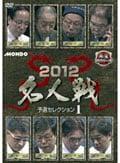 麻雀プロリーグ 2012名人戦
