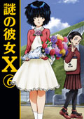 謎の彼女X 第6巻