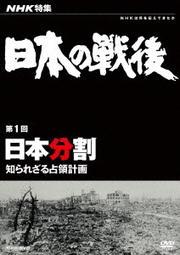 NHK特集 日本の戦後セット