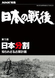 NHK特集 日本の戦後 第1回 日本分割 〜知られざる占領計画〜