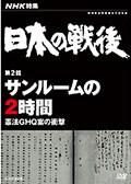 NHK特集 日本の戦後 第2回 サンルームの2時間 〜憲法GHQ案の衝撃〜
