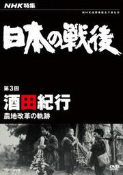 NHK特集 日本の戦後 第3回 酒田紀行 〜農地改革の軌跡〜