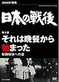 NHK特集 日本の戦後 第4回 それは晩餐から始まった 〜財閥解体への道〜