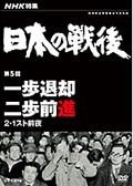 NHK特集 日本の戦後 第5回 一歩退却二歩前進 〜2・1スト前夜〜