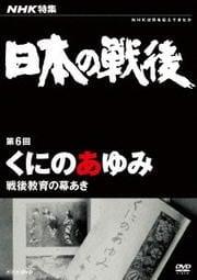 NHK特集 日本の戦後 第6回 くにのあゆみ 〜戦後教育の幕あき〜