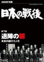 NHK特集 日本の戦後 第7回 退陣の朝 〜革新内閣の九ヶ月〜