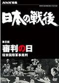 NHK特集 日本の戦後 第8回 審判の日 〜極東国際軍事裁判〜