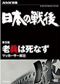 NHK特集 日本の戦後 第9回 老兵は死なず 〜マッカーサー解任〜