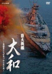 巨大戦艦 大和 〜乗組員たちが見つめた生と死〜 Disc.1