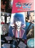 ファイ・ブレイン 〜神のパズル オルペウス・オーダー編 Vol.4