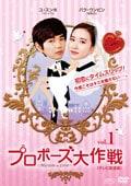 プロポーズ大作戦〜Mission to Love <テレビ放送版> Vol.8