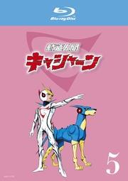 【Blu-ray】新造人間キャシャーン 5
