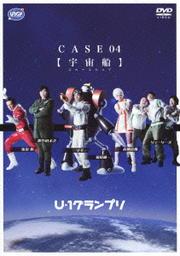 U-1グランプリ CASE04 【宇宙船】