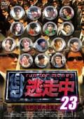 逃走中 23〜run for money〜【沈黙の巨大迷宮2】