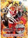 HERO CLUB 仮面ライダーウィザード ドラゴン、俺に力を貸せ!フレイムドラゴン登場!!