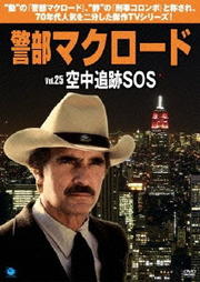 警部マクロード Vol.25 空中大追跡SOS