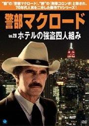 警部マクロード Vol.28 ホテル強盗四人組み