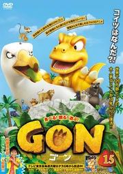 GON -ゴン- 15