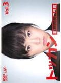 トッカン 特別国税徴収官 Vol.3
