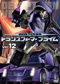 超ロボット生命体 トランスフォーマー プライム Vol.12