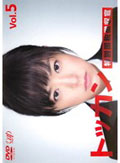 トッカン 特別国税徴収官 Vol.5