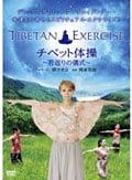 TIBETAN EXERCISE チベット体操 〜若返りの儀式〜