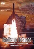 Challenge To Space−ゼロからの挑戦者たち− 第一部 H-2ロケット編「技術者(おとこ)たちのロケット」