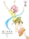 夏色キセキ 6