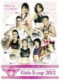 SHOOT BOXING WORLD TOURNAMENT Girls S-cup 2012 〜ツヨカワガールズ真夏の祭典〜