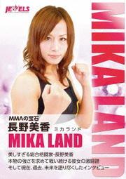 MMAの宝石 長野美香 MIKA LAND