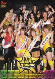 STARDOM 5★STAR GP 2012 Disc.1