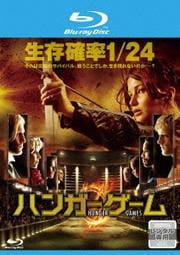【Blu-ray】ハンガー・ゲーム
