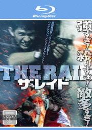 【Blu-ray】ザ・レイド