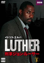 LUTHER/刑事ジョン・ルーサー Vol.3