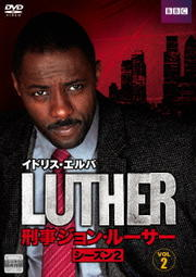 LUTHER/刑事ジョン・ルーサー2 Vol.2