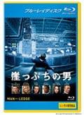 【Blu-ray】崖っぷちの男