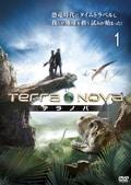 TERRA NOVA/テラノバ vol.1