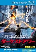 【Blu-ray】ダーケストアワー 消滅