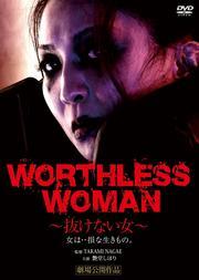 WORTHLESS WOMAN 〜抜けない女〜