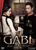 GABI/ガビ 国境の愛