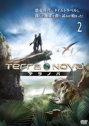 TERRA NOVA/テラノバ vol.2