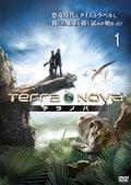 TERRA NOVA/テラノバ vol.3