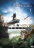TERRA NOVA/テラノバ vol.7