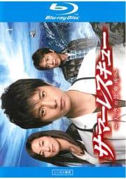 【Blu-ray】サマーレスキュー〜天空の診療所〜 1