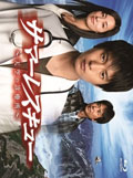 【Blu-ray】サマーレスキュー〜天空の診療所〜 5
