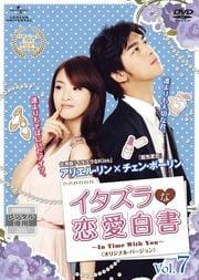 イタズラな恋愛白書〜In Time With You〜〈オリジナル・バージョン〉 Vol.7