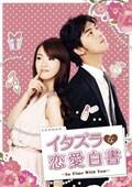 イタズラな恋愛白書〜In Time With You〜〈オリジナル・バージョン〉 Vol.10
